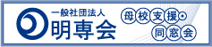 明専会サイト