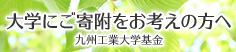 九州工業大学基金サイト