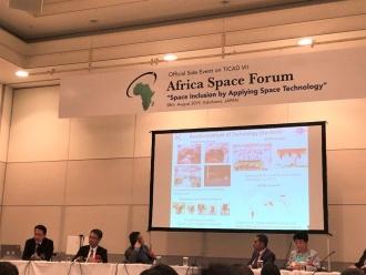 アフリカ宇宙フォーラムの様子