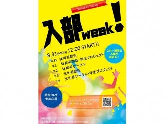 「入部Week!」ポスター