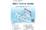 藍橋カップ日本大会2020ポスター