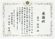 福岡県警察田川警察署長感謝状