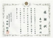 福岡県警察小倉南警察署長感謝状