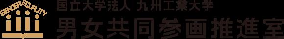 国立大学法人 九州工業大学 男女共同参画推進室